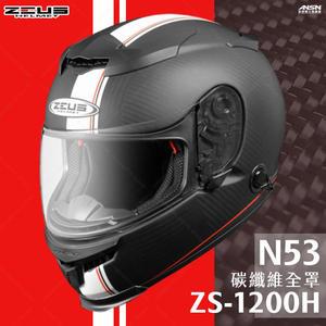 [中壢安信]瑞獅 ZEUS ZS-1200H 彩繪 N53 消光碳纖/白 碳纖維 全罩 安全帽 1200H 內墨鏡