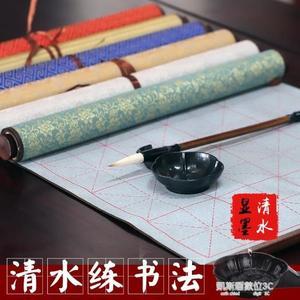 文房四寶仿宣紙錦緞水寫布毛筆套裝字帖書法入門初學者成人練字練習YYS  凱斯盾數位3C