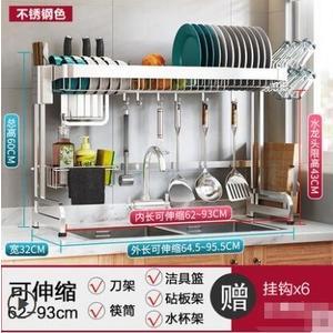 廚房不銹鋼水槽置物架碗碟架刀架瀝水架廚房收納架碗筷濾水架/可伸縮62-93cm 有掛件