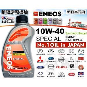 ✚久大電池❚ ENEOS 新日本石油 10W-40 10W40 SPECIAL 高等級機油 日本原廠新車使用 原廠機油