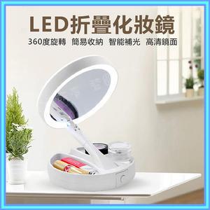 【現貨在台】led化妝鏡 台式帶燈 補光梳妝鏡子 收納鏡子  便攜宿舍 可折疊式 自拍補光燈