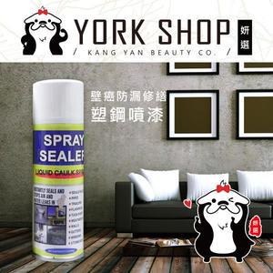 【妍選】泰厲害 壁癌防漏修繕-塑鋼噴漆(354g) 台灣製造,就是那麼厲害