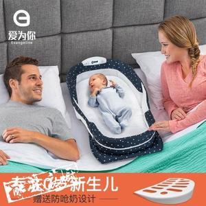 寶寶/嬰兒床 愛為你嬰兒床床中床新生兒便攜式寶寶床多功能仿生床可摺疊bb床 酷我衣櫥