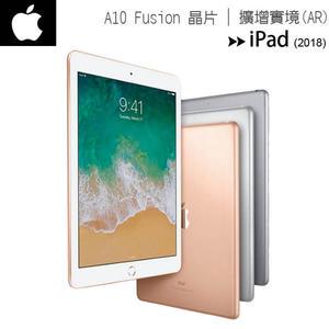 【WIFI+128G版】Apple 全新 2018 iPad 9.7吋 平板電腦◆加購APPLE PENCIL$3090