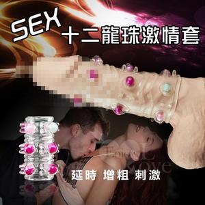 延時入珠套 情趣用品 男性商品 SEX 十二龍珠激情套【500228】