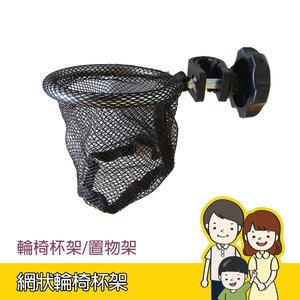 網狀輪椅杯架 掛置杯架/置物架/放飲料/喝水