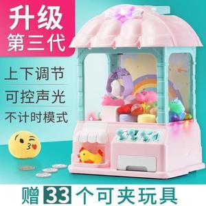 游戲機 兒童玩具迷你抓娃娃機夾公仔機投幣糖果機扭蛋小型家用新款益智T 情人節禮物