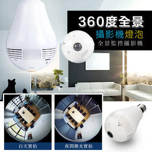 全景攝影機 360度全景攝影頭燈泡 監視器 360度全景攝影頭燈泡【AB0056】燈泡