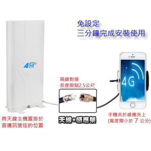 4G LTE iphone遠傳電信台灣大亞太電信中華電信網路卡分享器手機天線延長線手機訊號天線-非強波器