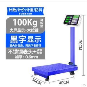 100kg電子秤商用電子稱