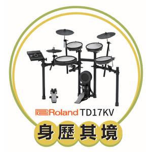 【非凡樂器】Roland樂蘭TD-17KV V-Drums//電子鼓/職業樂手愛用/公司貨保固/含鼓椅/贈鼓棒.耳機.拭布