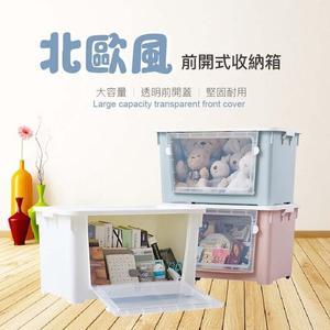 【JR創意生活】北歐風前開式收納箱95L 同色系三入組 收納 衣物收納 掀蓋整理箱 可堆疊 免運費