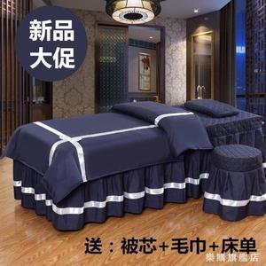 美容床罩四件套素面按摩床罩韓式簡約美容院四件套美容床床套定制