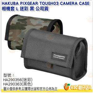 @3C 柑仔店@ HAKUBA PIXGEAR TOUGH03 CAMERA CASE 相機套 L 迷彩 黑 公司貨