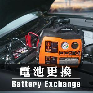 【更換電池】美國WAGAN多功能汽車急救器 (7550) 電池電瓶更換