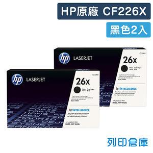 原廠碳粉匣 HP 2黑高容量 CF226X/CF226/226X/26X / 適用 HP LaserJet Pro M402n/M402dn/M402dw/M426fdn/M426fdw