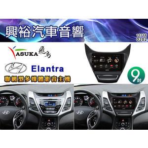 【ASUKA飛鳥】12~16年Hyundai Elantra專用9吋PTA-309聯網型多媒體影音主機*台灣製 保固2年