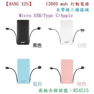 【HANG X25】13000 mah 行動電源自帶線三種接頭 Micro USB/Type C/Apple