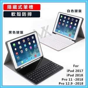 送內膽包+玻璃貼ipad2018藍芽鍵盤A1822/A1893/A1954 保護套 內置筆槽 ipad air1/2殼 鍵盤全包邊