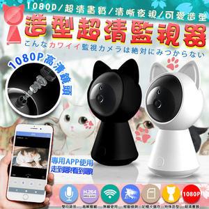高畫質夜視 御守貓造型無線網路攝影機 無線監控攝影機 監視器 無線攝影機 WIFI