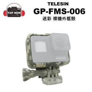 TELESIN GP-FMS-006 迷彩 裸機外框殼 【台南-上新】 裸機 外框殼 適用 GoPro HERO 7 6 5