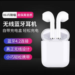 無線雙耳 藍芽耳機 i7藍牙耳機 帶充電倉 雙耳藍芽耳機入耳式迷你隱形耳機 現貨快出