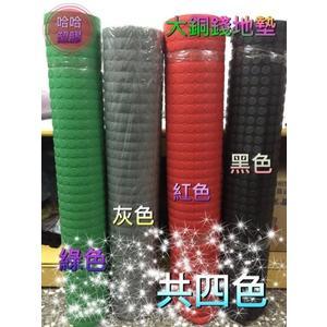 塑膠地毯 塑膠地墊 大銅錢地墊 止滑地墊 寵物防滑墊 止滑板