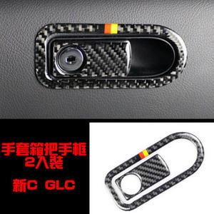 BENZ 手套箱碳纖貼 W205 C180 C200 C250 C63 GLC X253 GLC250 GLC43