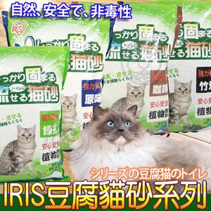 【培菓平價寵物網】日本IRIS《原味/綠茶/咖啡/竹炭》豆腐砂貓砂系列-6L*2包