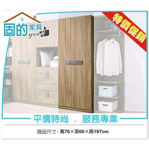 《固的家具GOOD》90-05-ADC 佛羅倫斯2.5尺單吊衣櫥【雙北市含搬運組裝】