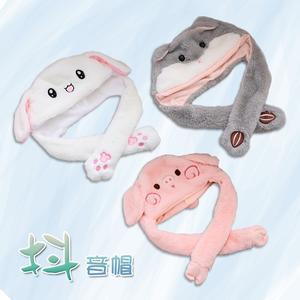 【葉子小舖】抖音同款可愛兔耳帽/老鼠/小豬/超萌系會動的帽子/氣囊磁鐵帽/韓版少女心兔耳帽