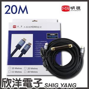 HDMI訊號線 1.4版 20米 含IC晶片
