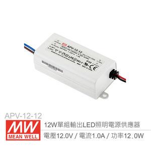 MW明緯 APV-12-12 單組輸出開關電源 12V/1A/12W LED 照明專用經濟型恆電壓電源供應器 IP42防護等級