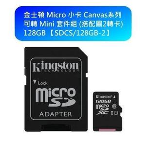 金士頓 記憶卡 【SDCS/128GB-2】 128GB Micro-SD 含 Mini-SD 轉卡 新風尚潮流
