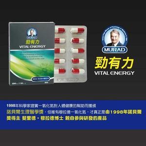 【穆拉德】一氧化氮勁有力膠囊10粒裝【台安藥妝】