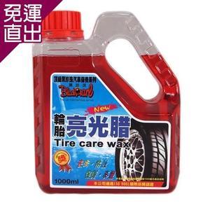 黑珍珠 車胎蠟1000ml(四方瓶)《免運》(汽車|輪胎|保養)【免運直出】