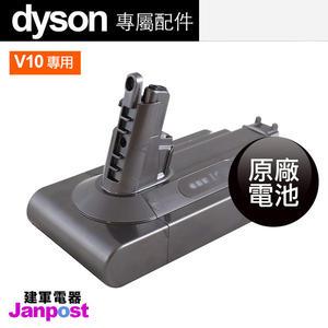 Dyson 戴森 V10 SV12 高品質原廠電池 V10全系列都可使用/建軍電器