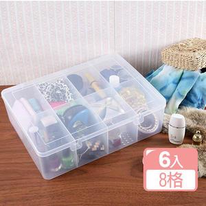 《真心良品》透視鏡8分格收納盒(6入)