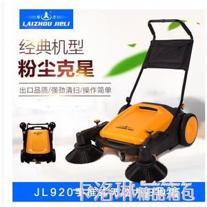 手推式掃地機無動力工業工廠倉庫物業車間吸塵清潔道路粉塵清掃車 MKS免運