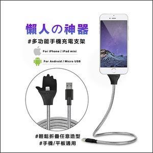 手機支架 軟管支架 手機充電支架【BD0033】懶人支架  IPHONE安卓金屬支架充電線金屬軟管