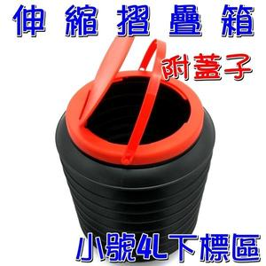 【JIS】C058 伸縮摺疊箱(小號) 4L 含蓋子 摺疊收納箱 伸縮桶 摺疊桶 垃圾桶 收納桶 置物筒