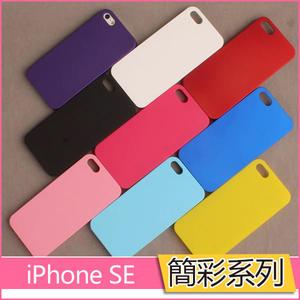 簡彩系列 蘋果 iPhone SE 手機殼 磨砂殼 超薄 保護套 iPhone5s 糖果色 硬殼 外殼