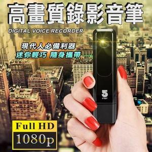 ifive 插卡式 1080P 隨身 高畫質 錄影機 錄影筆 錄影 密錄器 錄音筆 生日
