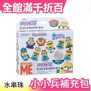 【AQ-271】日本 EPOCH 創意 DIY 玩具 夢幻星星水串珠 小小兵補充包 【小福部屋】