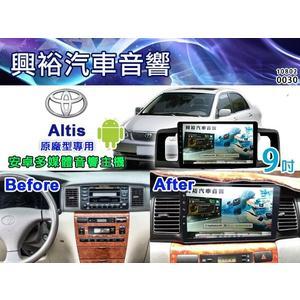【專車專款】03~07年TOYOTA ALTIS專用9吋觸控螢幕安卓多媒體主機*藍芽+導航+聲控+安卓6.0