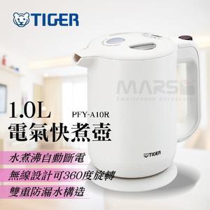 【marsfun火星樂】Tiger 虎牌 快速煮沸 電氣快煮壺 快煮壺 1公升 雙層結構不燙手 PFY-A10R