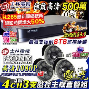 【台灣安防】監視器 H.265 士林電機 500萬 4路4聲主機DVR +3支1080P 槍型攝影機 AHD/TVI/類比/IPCAM