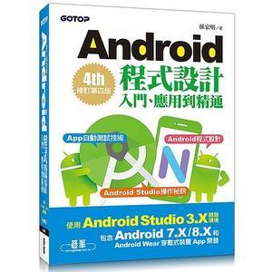 【Android程式設計入門、應用到精通-修訂第四版】全新品,全館滿600免運