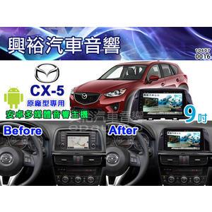 【專車專款】12~16年CX-5專用9吋觸控螢幕安卓多媒體主機*藍芽+導航+安卓四合一*無碟四核心