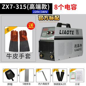 電焊機 利奧特電焊機315 400雙電壓220v 380v兩用家用全自動工業級電焊機【快速出貨】